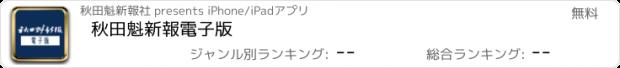 おすすめアプリ 秋田魁新報電子版