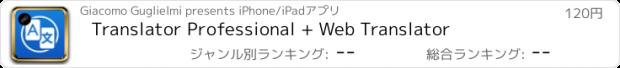おすすめアプリ Translator Professional + Web Translator