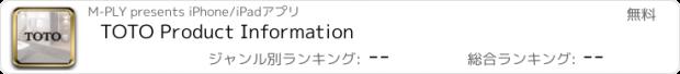 おすすめアプリ TOTO Product Information