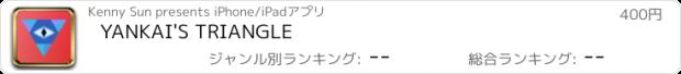 おすすめアプリ YANKAI'S TRIANGLE