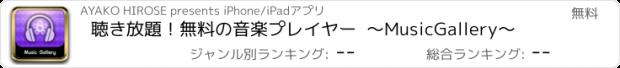 おすすめアプリ 聴き放題!無料の音楽プレイヤー  〜MusicGallery〜