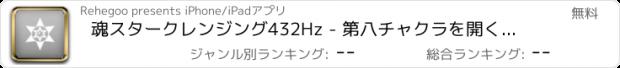 おすすめアプリ 魂スタークレンジング432Hz - 第八チャクラを開くとクリアオーラ