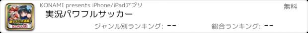 おすすめアプリ 実況パワフルサッカー 【選手育成サッカーゲーム】