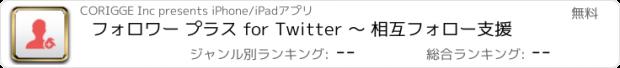 おすすめアプリ フォロワー プラス for Twitter ~ 相互フォロー支援