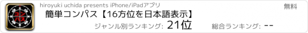 おすすめアプリ 簡単コンパス【16方位を日本語表示】