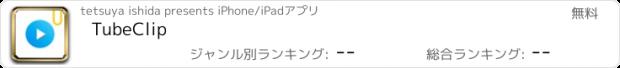 おすすめアプリ TubeClip
