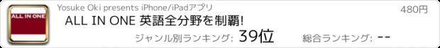 おすすめアプリ ALL IN ONE 英語全分野を制覇!