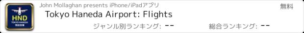 おすすめアプリ Tokyo Haneda Airport: Flights