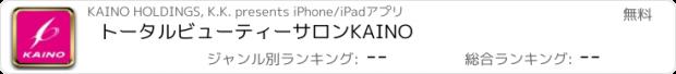 おすすめアプリ トータルビューティーサロンKAINO
