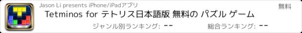 おすすめアプリ Tetminos for テトリス日本語版 無料の パズル ゲーム