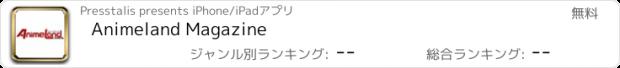 おすすめアプリ Animeland Magazine