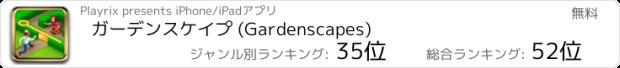おすすめアプリ ガーデンスケイプ (Gardenscapes)