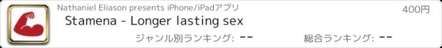おすすめアプリ Stamena - Longer lasting sex
