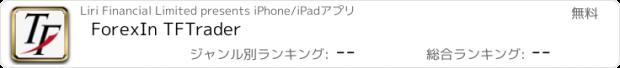 おすすめアプリ ForexIn TFTrader