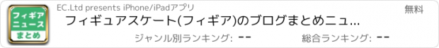 おすすめアプリ フィギュアスケート(フィギア)のブログまとめニュース速報