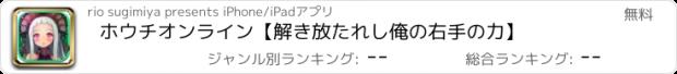 おすすめアプリ ホウチオンライン【解き放たれし俺の右手の力】