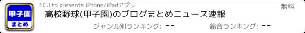 おすすめアプリ 高校野球(甲子園)のブログまとめニュース速報