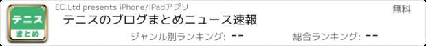 おすすめアプリ テニスのブログまとめニュース速報