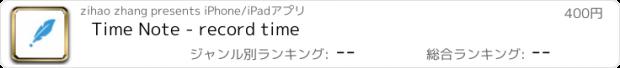おすすめアプリ Time Note - record time