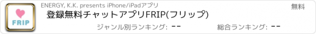 おすすめアプリ 登録無料チャットアプリFRIP(フリップ)