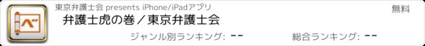 おすすめアプリ 弁護士虎の巻/東京弁護士会