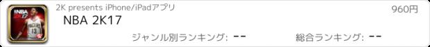 おすすめアプリ NBA 2K17