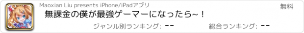 おすすめアプリ 無課金の僕が最強ゲーマーになったら~!