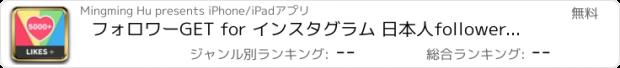 おすすめアプリ フォロワーGET for インスタグラム 日本人followerだけを集められます