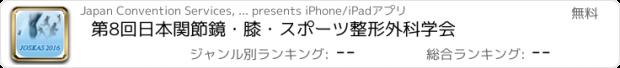 おすすめアプリ 第8回日本関節鏡・膝・スポーツ整形外科学会