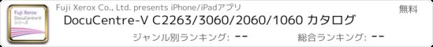 おすすめアプリ DocuCentre-V C2263/3060/2060/1060 カタログ