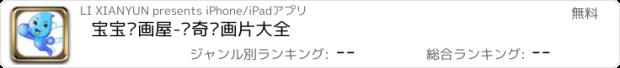 おすすめアプリ 宝宝动画屋-爱奇动画片大全