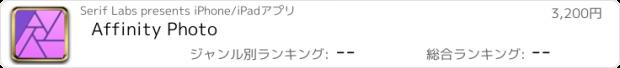 おすすめアプリ Affinity Photo