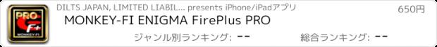 おすすめアプリ MONKEY-FI ENIGMA FirePlus PRO