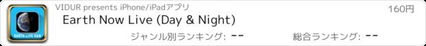 おすすめアプリ Earth Now Live (Day & Night)