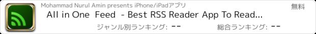 おすすめアプリ All in One  Feed  - Best RSS Reader App To Read & Follow Your Favourite Feeds