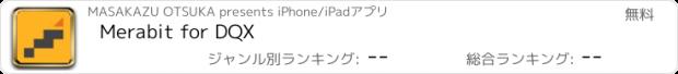 おすすめアプリ Merabit for DQX