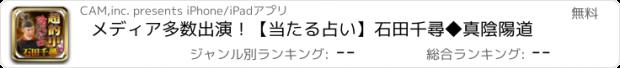 おすすめアプリ メディア多数出演!【当たる占い】石田千尋◆真陰陽道