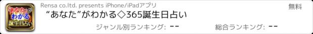 """おすすめアプリ """"あなた""""がわかる◇365誕生日占い"""