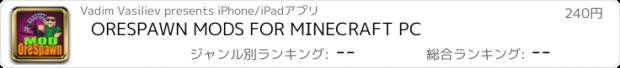 おすすめアプリ ORESPAWN MODS FOR MINECRAFT PC
