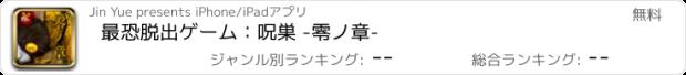 おすすめアプリ 最恐脱出ゲーム:呪巣 -零ノ章-