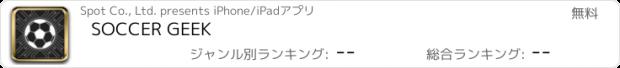 おすすめアプリ SOCCER GEEK