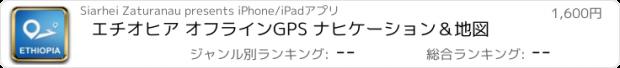 おすすめアプリ エチオヒア オフラインGPS ナヒケーション&地図