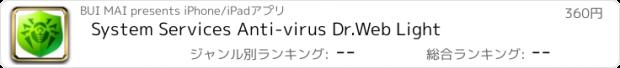 おすすめアプリ System Services Anti-virus Dr.Web Light