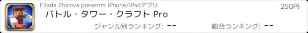 おすすめアプリ バトル・タワー・クラフト Pro