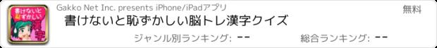 おすすめアプリ 書けないと恥ずかしい漢字
