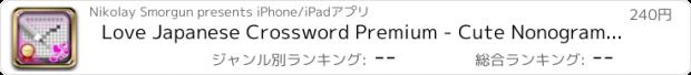 おすすめアプリ Love Japanese Crossword Premium - Cute Nonogram for Loving Couples