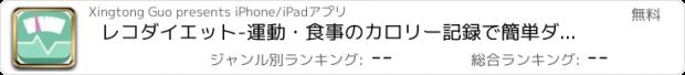 おすすめアプリ レコダイエット-運動・食事のカロリー記録で簡単ダイエット~~