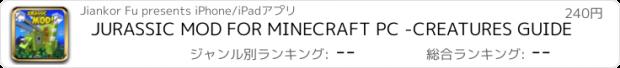 おすすめアプリ JURASSIC MOD FOR MINECRAFT PC -CREATURES GUIDE