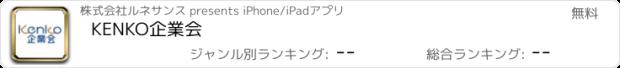 おすすめアプリ KENKO企業会