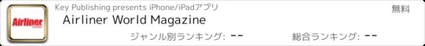 おすすめアプリ Airliner World Magazine